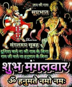 Subh Mangalawar Good Morning Photos Hanuman