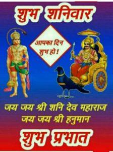 Subh Shaniwar Good Morning Image Jai Shanidev
