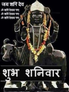Subh Shaniwar Good Morning Shanidev Image