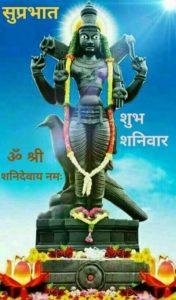 Subh Shaniwar Good Morning Shanidev Image for Whatsapp