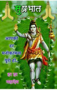 Subh Shukrawar Good Morning Photos in Hindi
