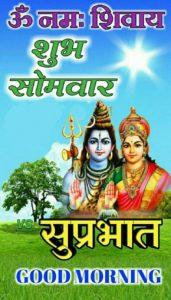 Subh Somwar Good Morning Ki Image