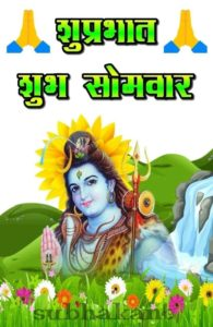 85+ Somwar Good Morning Images & Somwar Suprabhat Images in Hindi