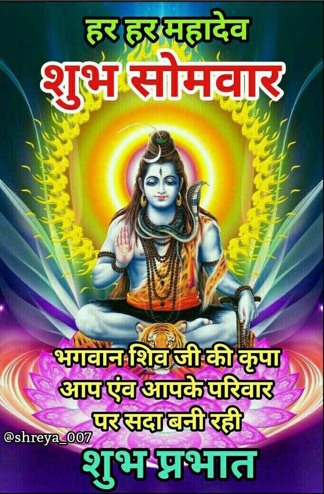 shubh somwar