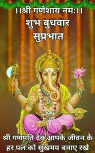 Suprabhat Good Morning Ganesha Photo