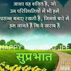 Suprabhat Good Morning Ke Photos