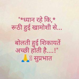 Suprabhat Good Morning Love Image in Hindi