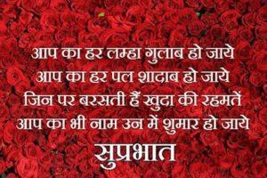 Suprabhat Good Morning Love Photos Hindi