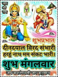 Suprabhat Good Morning Mangalwar Photos Hanuman