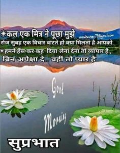 Suprabhat Good Morning Pictures
