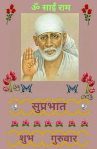 Suprabhat Good Morning Sai Baba Guruwar Images