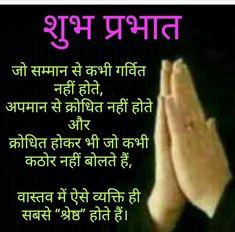 Suprabhat Good Morning Shukrawar Image