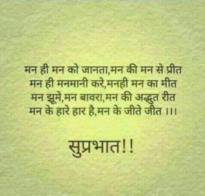 Suprabhat Good Morning Wishes Image in Hindi