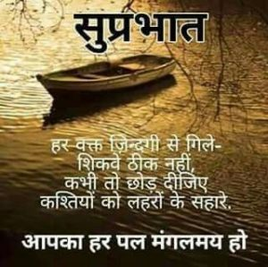 Suprabhat Good Morning Wishes ImagesSuprabhat Good Morning Wishes Images