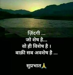 Suprabhat Good Morning Wishes in Hindi NamasteSuprabhat Good Morning Wishes in Hindi Namaste