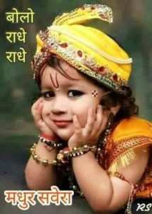 Suprabhat Good Morning in Hindi