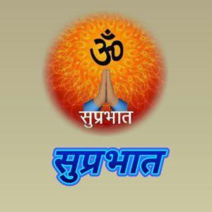 Suprabhat Gud Mrng Images