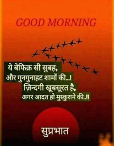 Suprabhat Gud Mrng Photo Wallpaper