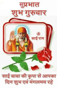 87+ Guruwar Good Morning Images & Sai Baba Guruwar Photos