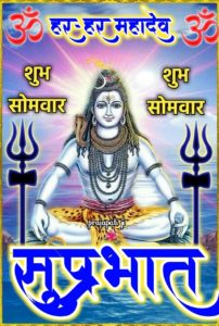 Suprabhat Images Somwar Good Morning