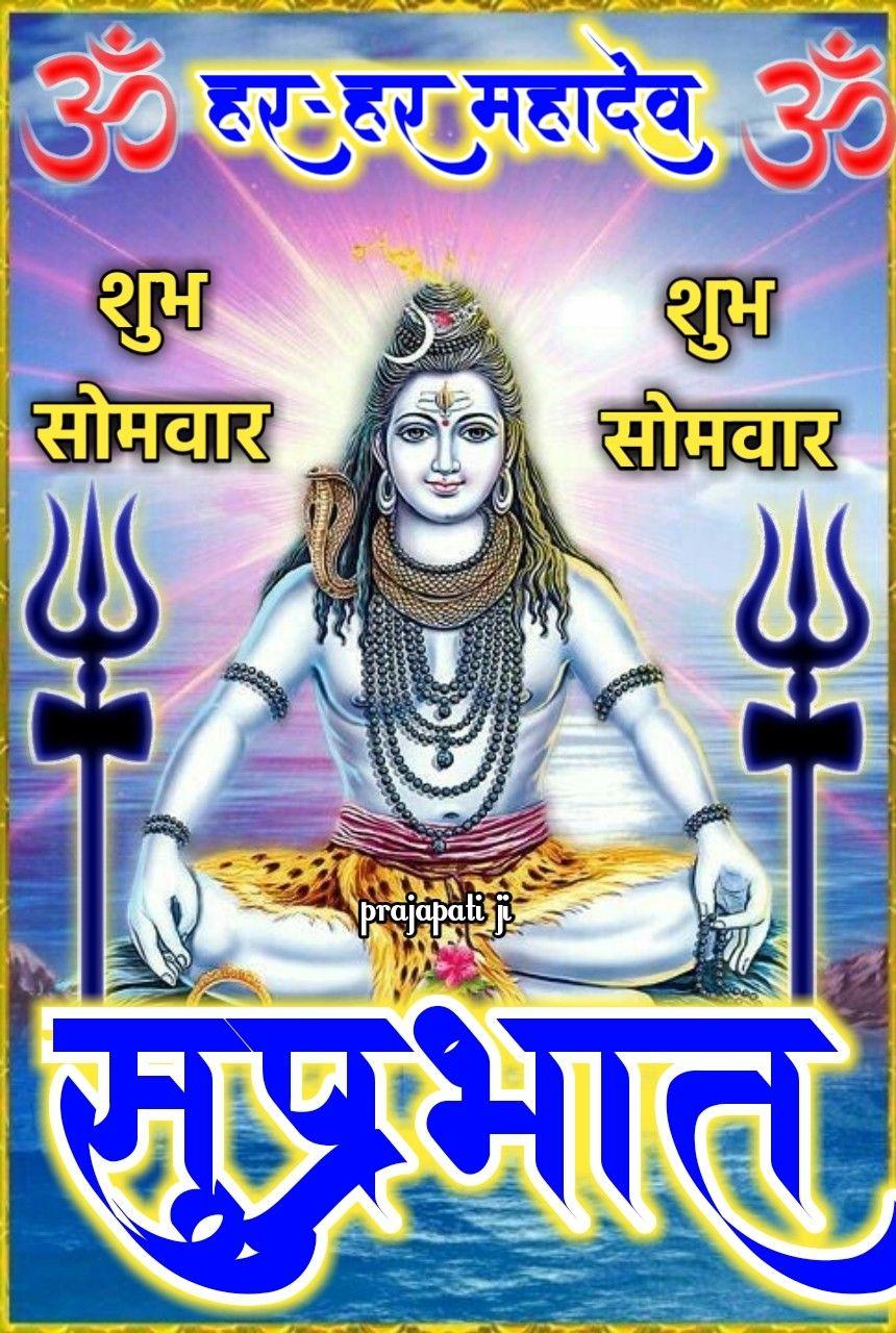 85 Somwar Good Morning Images Somwar Suprabhat Images In Hindi