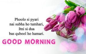 Sweet Love Good Morning Images in Hindi