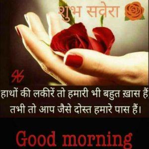 Whatsapp Good Morning Shukrawar Image