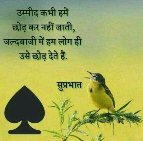174+ Aaj Ka Good Morning Status Whatsapp Image DP